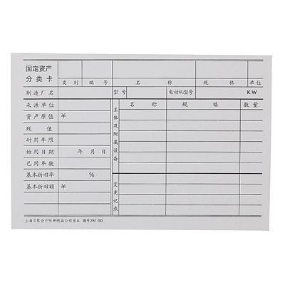 立信 固定资产分类卡 50K(156*107mm)  281-50