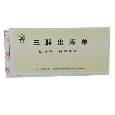 成文厚 三联无碳出库单 48K(190*86mm)  303-10