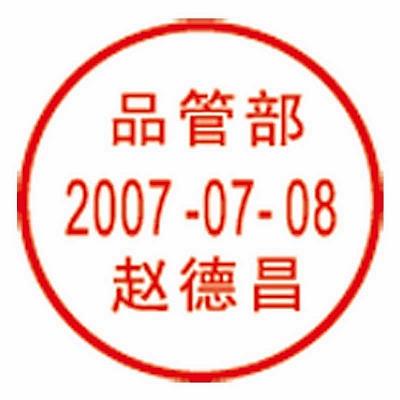 卓达 定制印章(回墨印) 19mm  46119