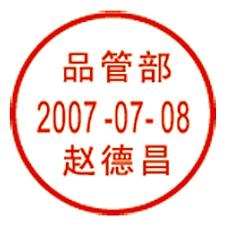 卓达 定制印章(回墨印) 40mm  46140