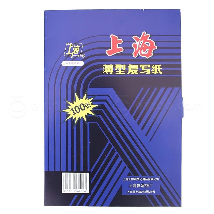 上海 复写纸 (蓝) 255*370mm  232