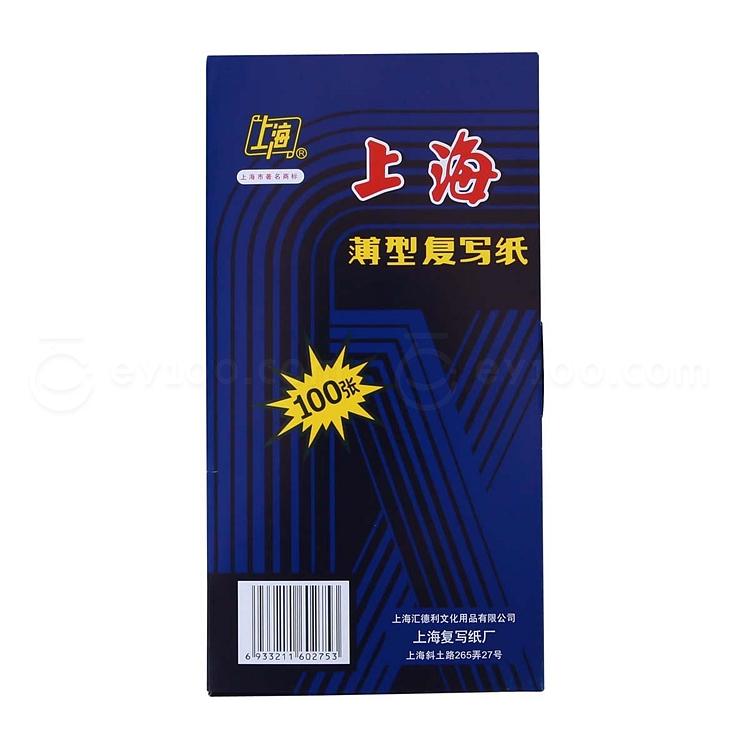上海 复写纸 (蓝) 113*220mm  275