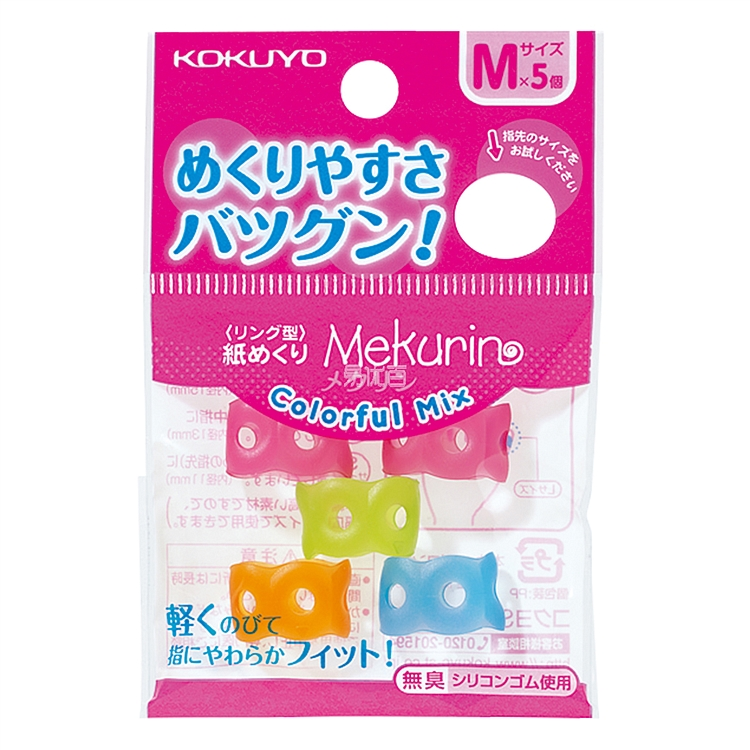 國譽 環形指套 (彩色混裝) M 5個/包  MEKU-C21