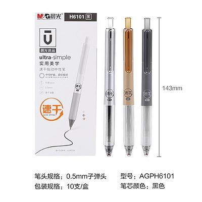 晨光 按动式速干中性笔优品系列 (混色笔杆+黑色芯) 0.5mm  AGPH6101