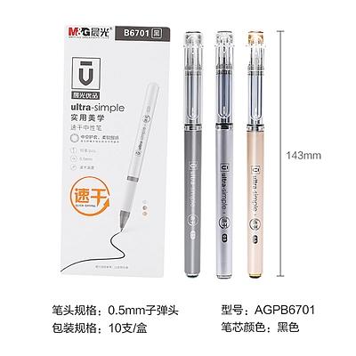 晨光 速干中性笔优品系列 (混色笔杆+黑色芯) 0.5mm  AGPB6701