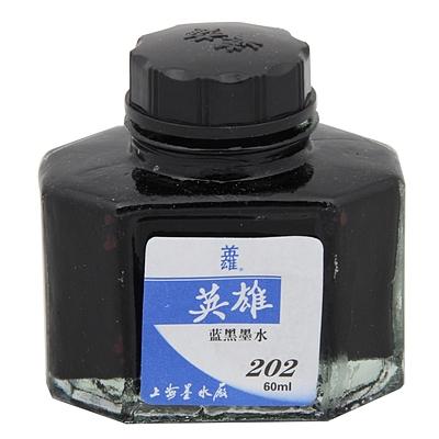 英雄 普通墨水 (蓝黑) 50ml  202