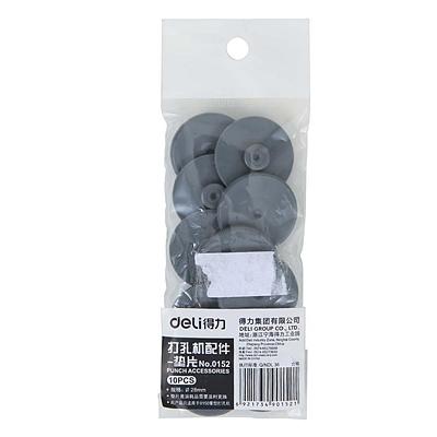 得力 重型打孔机垫片 (灰) 10个/袋  0152