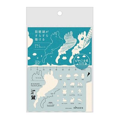 琵琶湖模板尺