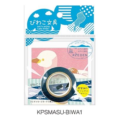 琵琶湖和紙膠帶