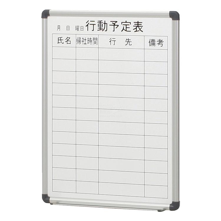 凯马翼 单面白板行动预定表 (白) 450*600mm/竖式  HBP-215SIW