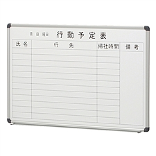 凯马翼 单面白板行动预定表 (白) 900*600mm/横式  HBP-23SIW