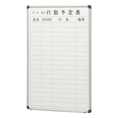 凯马翼 单面白板行动预定表 (白) 600*900mm/竖式  HBP-32SIW
