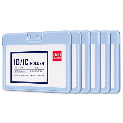 得力 滑盖式证件卡 (浅蓝) 横式  8314