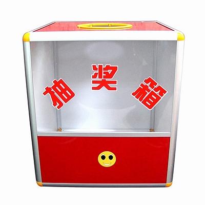 国产 抽奖箱 (红) 280*280*310mm