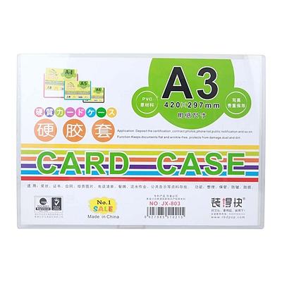 装得快 硬质卡片袋 (透明) A3  JX-803