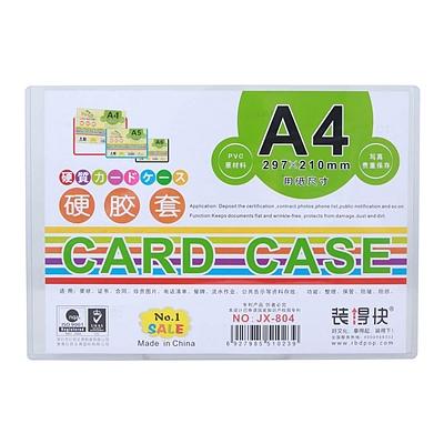 装得快 硬质卡片袋 (透明) A4  JX-804
