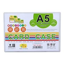装得快 硬质卡片袋 (透明) A5  JX-805