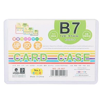装得快 硬质卡片袋 (透明) B7  JX-907