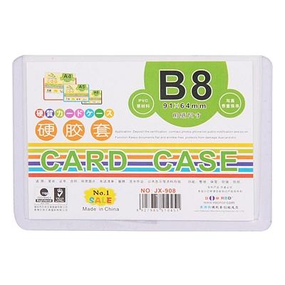 装得快 硬质卡片袋 (透明) B8  JX-908
