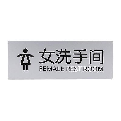 瑞普 室内指示牌 (银) 238*88mm  女洗手间