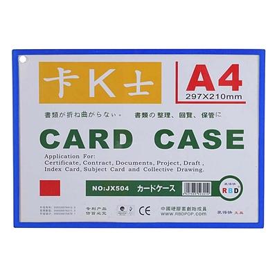 装得快 磁性硬质卡片袋 (蓝) A4  JX-504
