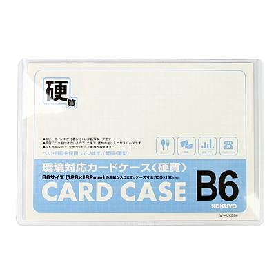 国誉 卡片袋 B6  W-KUKEB6