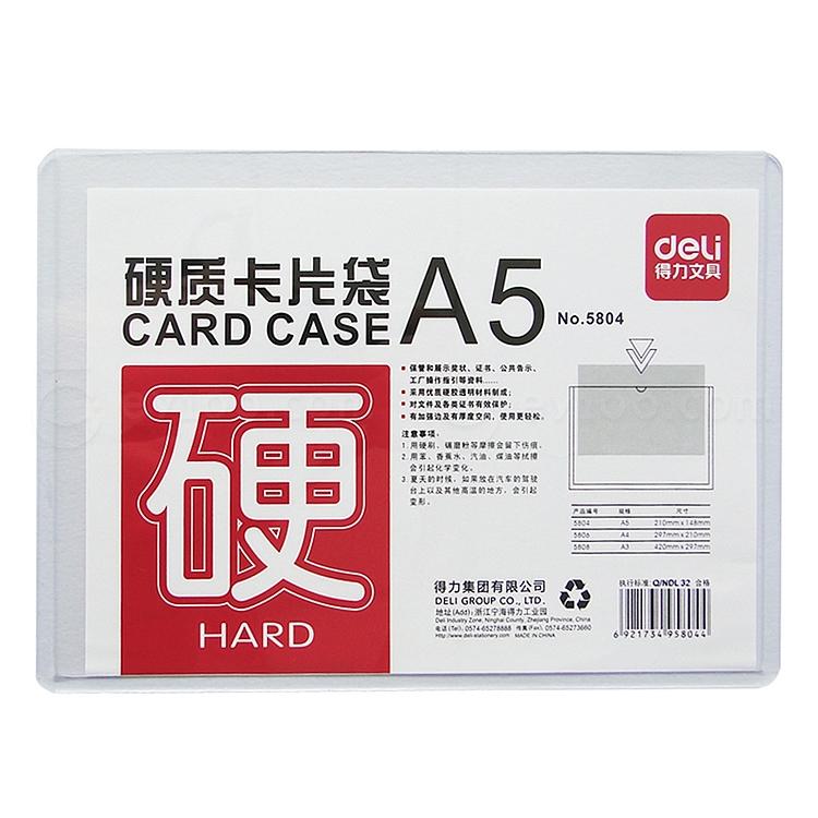 得力 卡片袋 (透明) A5  5804