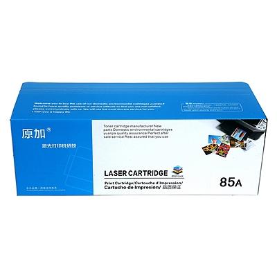 原加 打印机硒鼓 (黑) 国产替代  85A/ce285a/CRG925