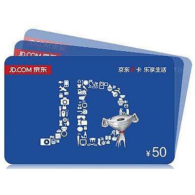 京东E卡(实体卡面值50元)(美克司赠品)