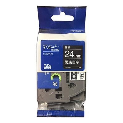兄弟 标签机色带 (黑底/白字) 24mm  TZe-355/TZe-Z355