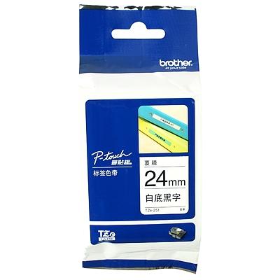兄弟 标签色带 白底/黑字 24mm  TZe-251/TZe-Z251