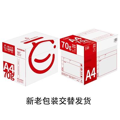 標準型復印紙