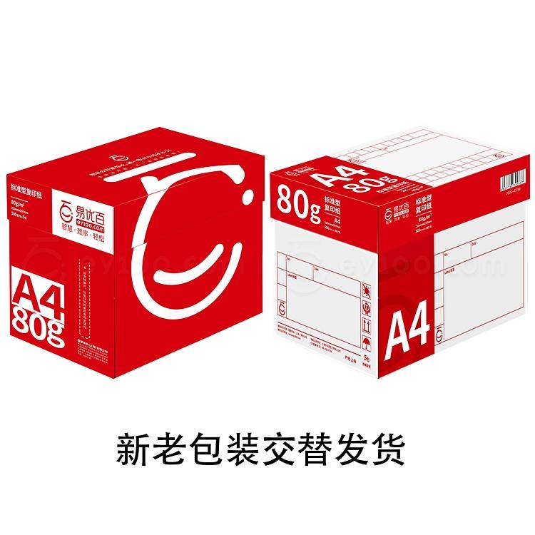 易優百 標準型復印紙 5包/箱  A4 80g