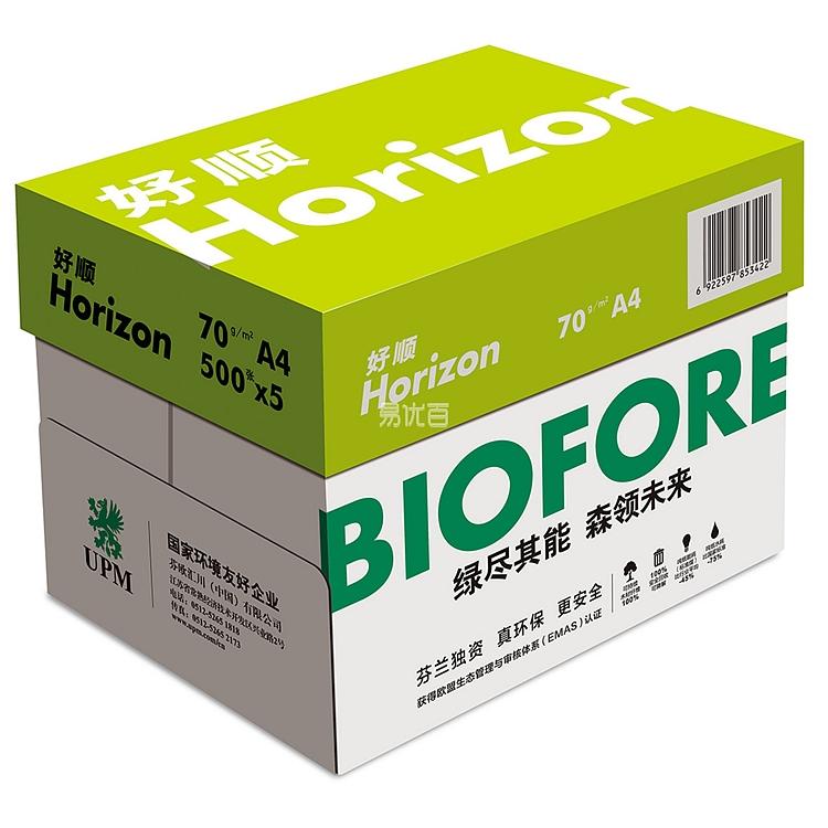 好順 綠復印紙量販 (白色) 5包/箱  A4 70g