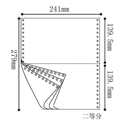 單色電腦打印紙 二等分(3聯)