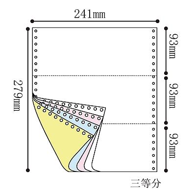 彩色電腦打印紙 三等分(4聯)