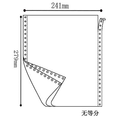 單色電腦打印紙 無等分(2聯)
