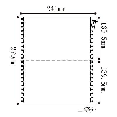單色電腦打印紙 二等分(1聯)
