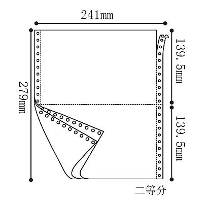 單色電腦打印紙 二等分(2聯)