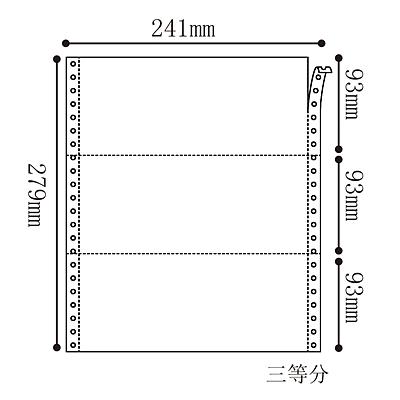 單色電腦打印紙 三等分(1聯)
