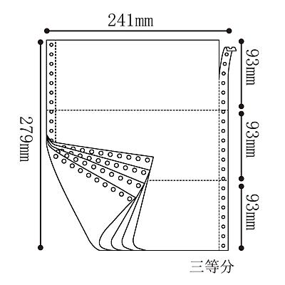 單色電腦打印紙 三等分(4聯)
