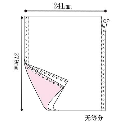 彩色電腦打印紙 無等分(2聯)