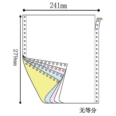 彩色電腦打印紙 無等分(4聯)