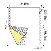 易优百 彩色电脑打印纸 二等分(4联) 带裂线1000页/箱  241-41/2