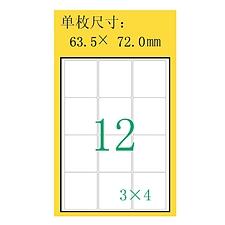 豪玛 电脑打印标签 (白) 63.5mm*72.0mm  4266-100
