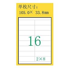 豪玛 电脑打印标签 (白) 105.0mm*33.8mm  4264-100