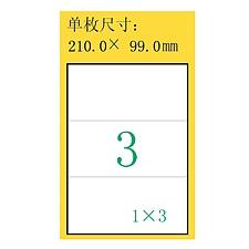 豪玛 电脑打印标签 (白) 210.0mm*99.0mm  4664-100