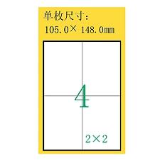 豪玛 电脑打印标签 (白) 105.0mm*148.0mm  4676-100