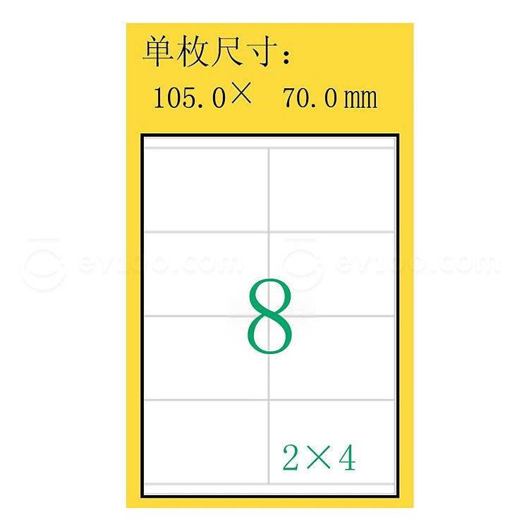 豪玛 电脑打印标签 (白) 105.0mm*70.0mm  4426-100