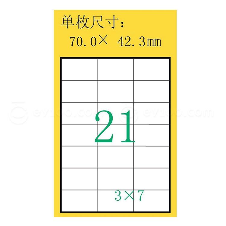 豪玛 电脑打印标签 (白) 70.0mm*42.3mm  4668-100